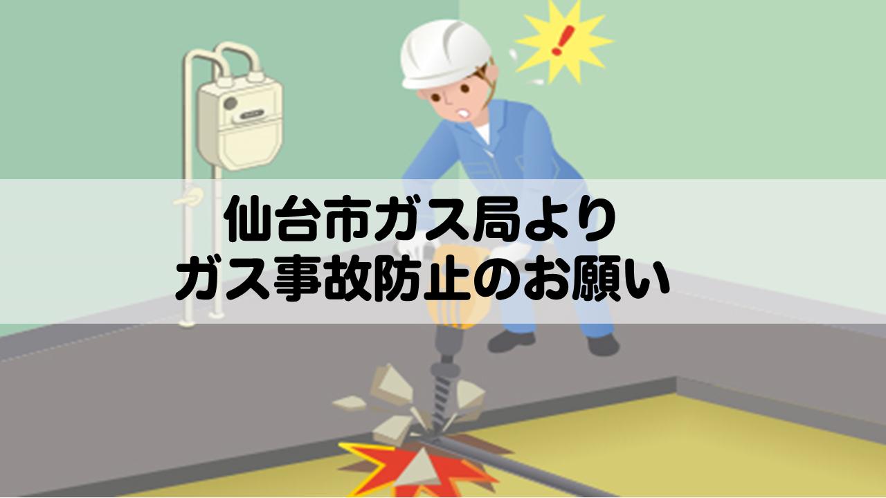 局 仙台 市 ガス